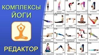 Программа для построения комплексов йоги. Создание комплексов асан. Дмитрий Смирнов