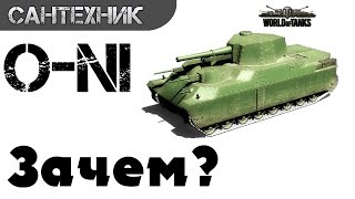 O-NI Гайд (обзор) World of Tanks(wot)