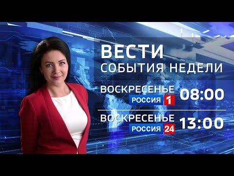 Вести Ставропольский край. События недели (5.04.2020)