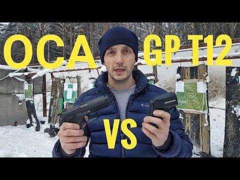 Травматический пистолет ОСА VS GP T12 ТЕСТ