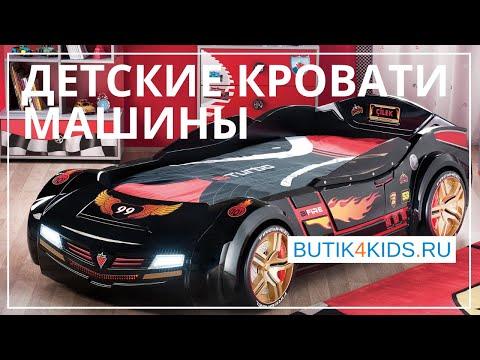 Кровать машина BMW для мальчика