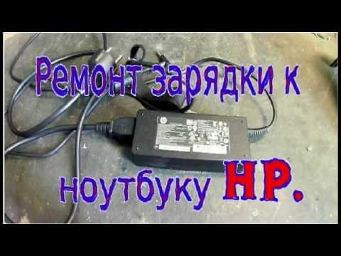 Ремонт зарядки к ноутбуку HP
