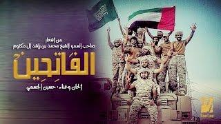 شاهد..حسين الجسمي - الفاتحين (فيديو كليب) | 2015