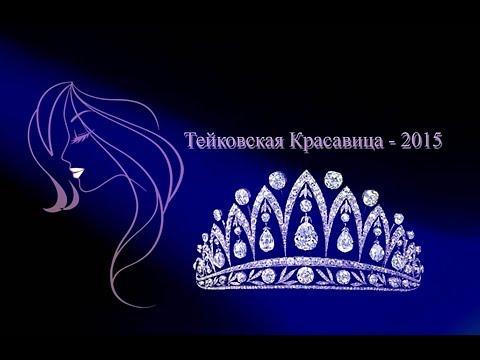 Официальный сайт администрации городского округа Тейково