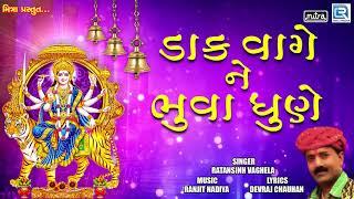 Dak Vage Ne Bhuva Dhune Ratansinh Vaghela | DAKLA Song | ડાક વાગે ને ભુવા ધુણે