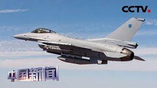 [中国新闻] 台立法机构将审查2500亿新台币军购案 | CCTV中文国际