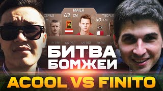FIFA 15 FINITO VS. ACOOL БИТВА БОМЖЕЙ