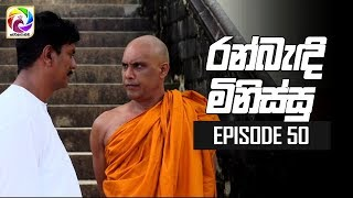 Ran Bandi Minissu Episode 50 || 24th JUNE 2019 Thumbnail