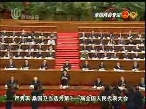 胡锦涛当选连任中国国家主席 Hu Jintao re-elected as China's president