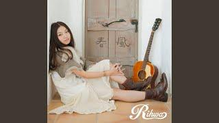 Rihwa - 春風