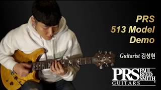 [MusicForce] PRS 513 Model Demo by Guitarist 김성현