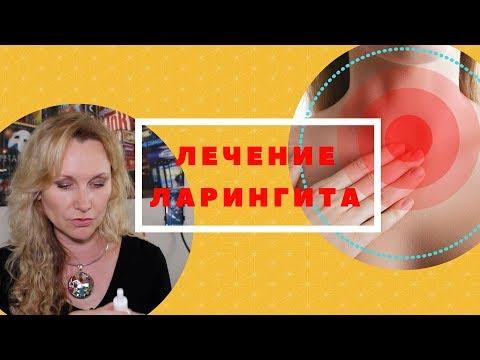 Как лечить горло при ларингите у взрослых