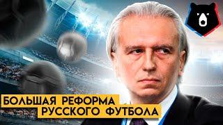 РПЛ планируют сократить Почему это лучшее решение в истории русского футбола