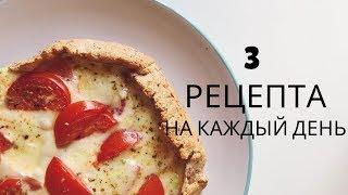 ЗДОРОВОЕ ПИТАНИЕ вкусные рецепты: творожная запеканка, пп пицца, овощи с куриной грудкой