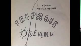 Редкая фонограмма - Ефим Чеповецкий Твёрдые орешки