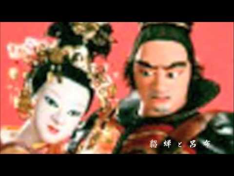 """人形劇 三国志 テーマ曲 """"Sangokushi (Romance of the Three Kingdoms)"""""""