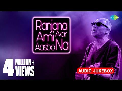Ranjana Ami Ar Ashbona | Bengali Movie Song | Anjan Dutt