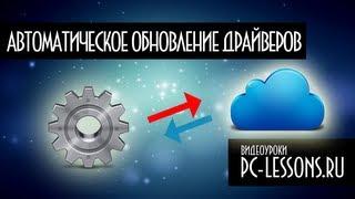 Автоматическое обновление драйверов | PC-Lessons.ru