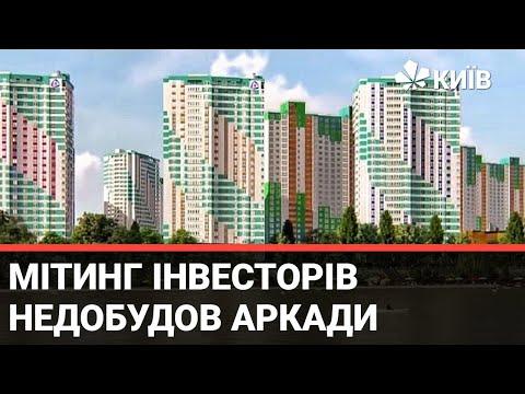 Телеканал Київ: Інвестори недобудов Аркади знову вийшли на вулиці Києва