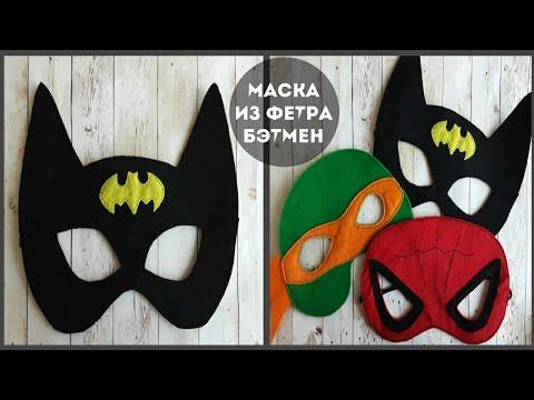 Сделать маску супергероя своими руками