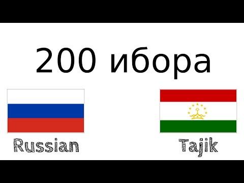 200 ибора - Русӣ - Тоҷикӣ