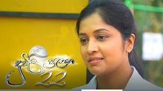 Duwili Sulanga   Episode 22 - (2021-06-21)   ITN Thumbnail