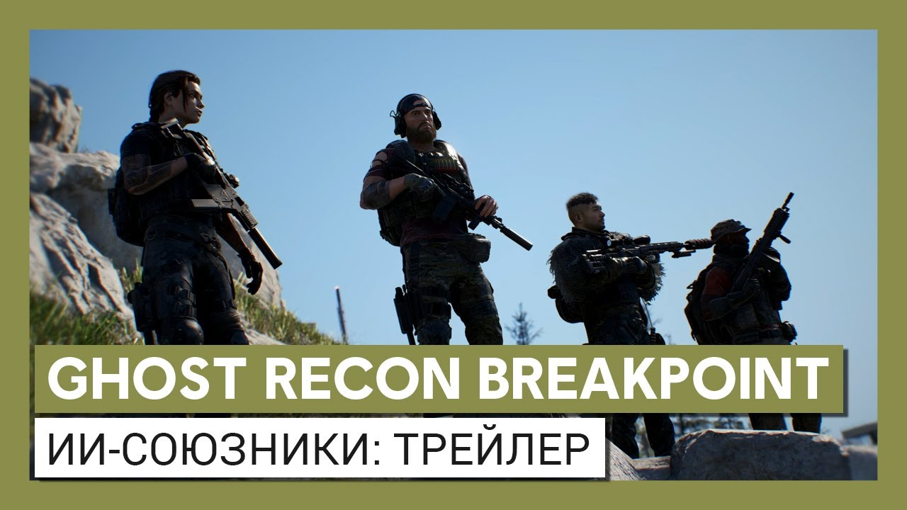 Ghost Recon Breakpoint - ИИ-союзники: трейлер