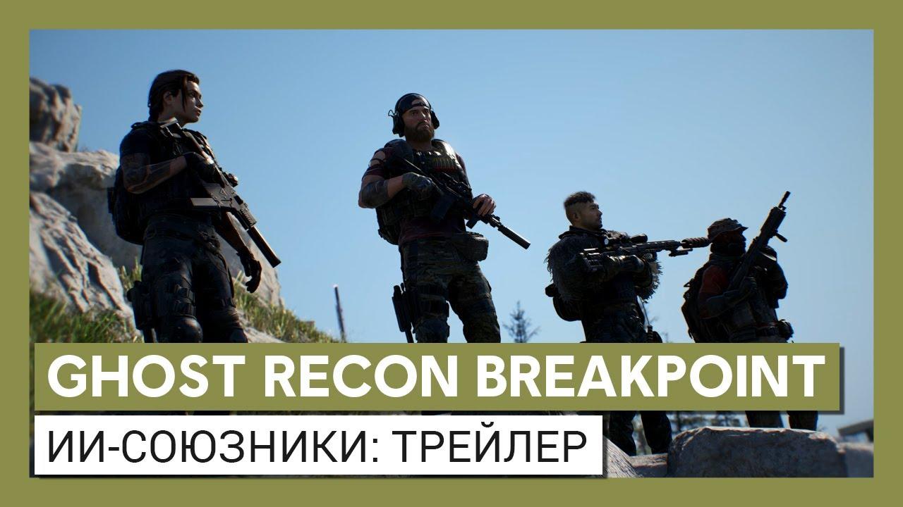 Ghost Recon Breakpoint - ИИ-союзники: трейлер