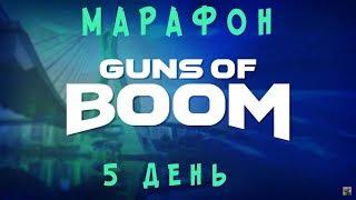 СТРИМ МАРАФОН! День пятый GoB