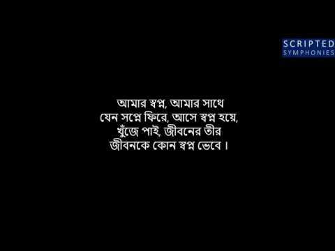 Amar Poth Chola    Artcell    Lyrics    SCRIPTED SYMPHONIES