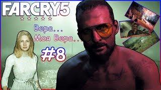 Far Cry 5 - Прохождение, ч. 8. Прости Вера, но выхода нет... Ультра графика, геймплей, gameplay