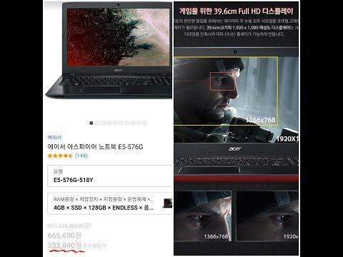 Coupang.Заказ на сайте КУПАНГ( Coupang): Acer бюджетный игровой ноутбук