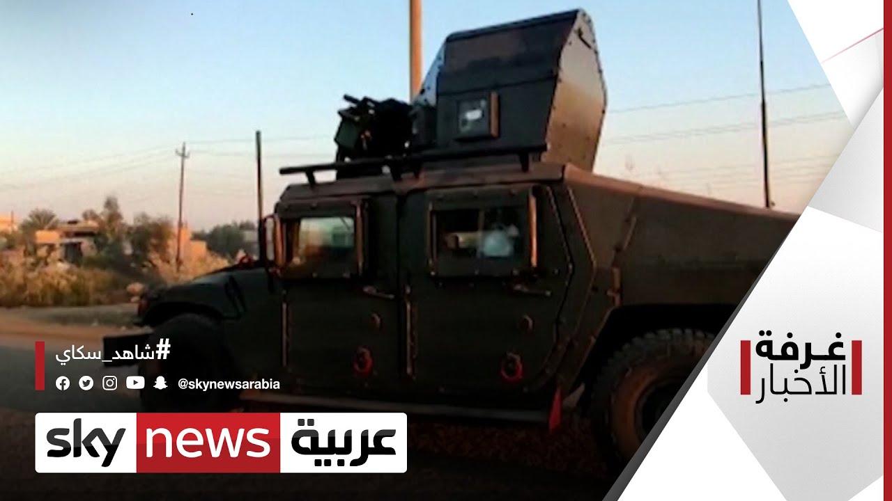 العراق.. التحالف الدولي ينفذ ضربات على مواقع داعش | #غرفة_الأخبار  - نشر قبل 12 دقيقة