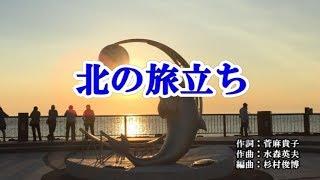 『北の旅立ち』松尾雄史 カラオケ 2019年12月11日発売