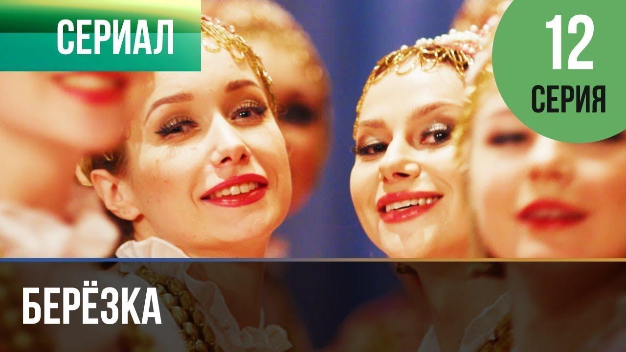 Берёзка 1 сезон 12 серия