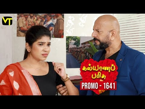 Kalyanaparisu Tamil Serial Episode 1641 Promo on Vision Time. Let's know the new twist in the life of  Kalyana Parisu ft. Arnav, srithika, Sathya Priya, Vanitha Krishna Chandiran, Androos Jesudas, Metti Oli Shanthi, Issac varkees, Mona Bethra, Karthick Harshitha, Birla Bose, Kavya Varshini in lead roles. Direction by AP Rajenthiran  Stay tuned for more at: http://bit.ly/SubscribeVT  You can also find our shows at: http://bit.ly/YuppTVVisionTime  Like Us on:  https://www.facebook.com/visiontimeindia