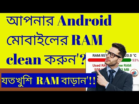 How to clean and grow up Android RAM Bangla.