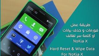 طريقة عمل فورمات و حذف كلمة السر  لهاتف Nokia X