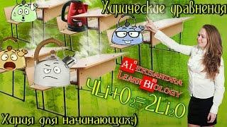Превращаем схему реакции в химическое уравнение.