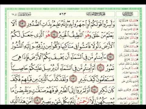 سورة الملك - عبدالرحمن السديس - قراءة واستماع