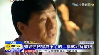 20150623中天新聞 成龍演出真人秀 指揮隊員完成任務