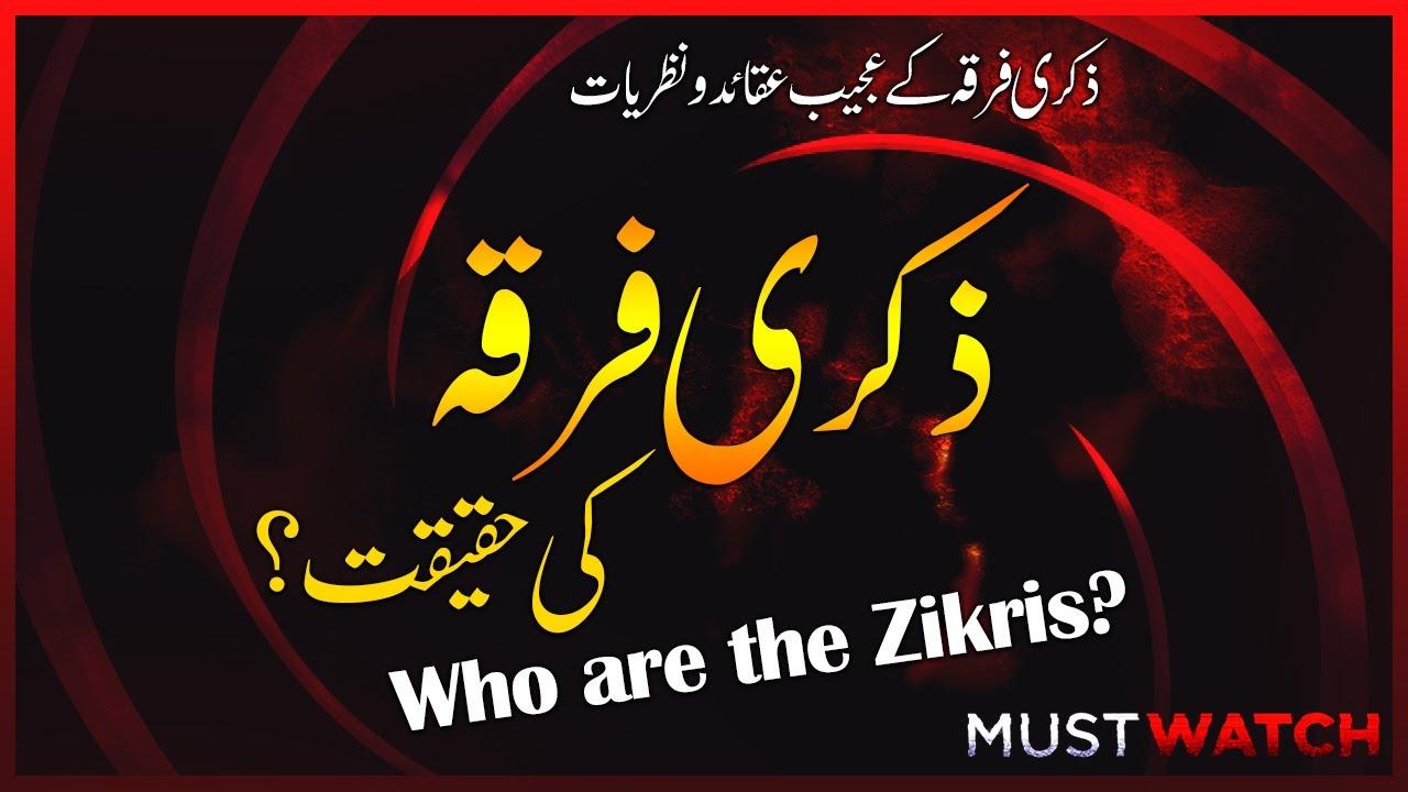 Download Who are the Zikris ? Zikri Firqa ki Haqeeqat ! Mahdavia Firqa ! ذکری فرقے کی حقیقت