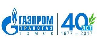Барабинское ЛПУМГ. День работников нефтяной и газовой промышленности