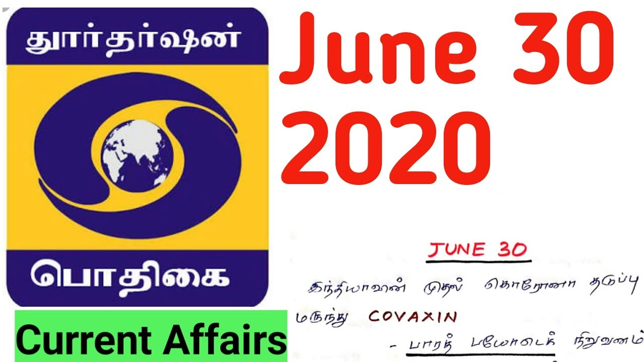 June 30 | பொதிகை News Current Affairs | Tamil | Finishers Academy
