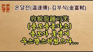 #한문산문#한문공부-온달전