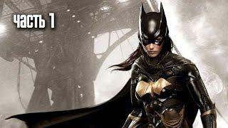 Прохождение Batman: Arkham Knight — Аркхемские эпизоды: История Бэтгерл / Семейное дело (Часть 1)