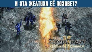 #7 В ПОИСКАХ КЕРРИГАН / Раскрытые секреты / Starcraft 2 Репликант Эпизод VI