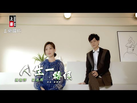 【MV首播】陳淑萍vs鄔兆
