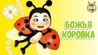 МультиВарик - Божья коровка (Крапинка) (15 серия) | Детские Песенки | 0+