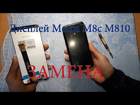 Meizu M8c M810 замена экрана
